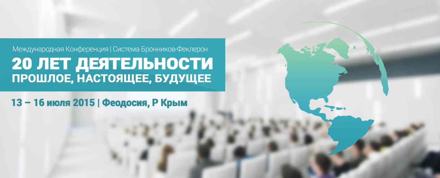 Конференция в Феодосии